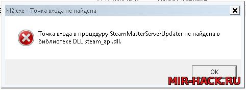 Скачать Steam_api.dll для css v34