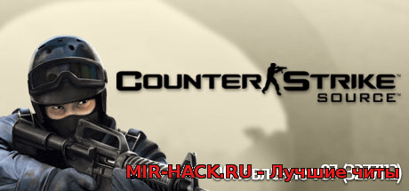 Скачать Counter-Strike: Source v87 (3277112) торрент
