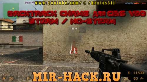 Чит Backtrack Chams для CS:S V90, V91, V92 бесплатно