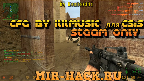 Cfg by ililmusic для CS:S V90, V91, V92 Steam бесплатно