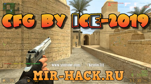 CFG BY iCe-2019 для CS:S V90, V91 [ Steam / No-Steam ]