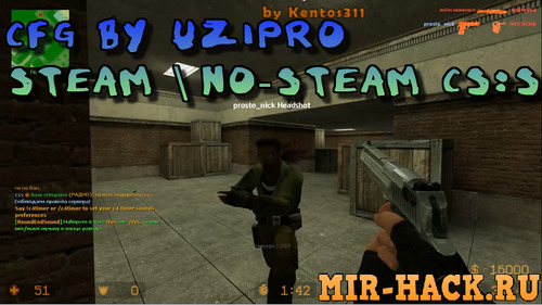 CFG BY uZiPro для CS:S Steam \ No-Steam