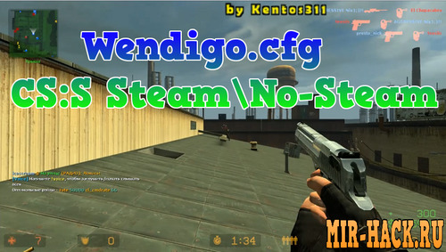 Cfg by Wendigo 2019 для CS:S Steam\No-Steam бесплатно
