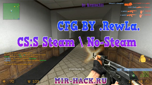 CFG BY .RewLa. для CS:S Steam \ No-Steam