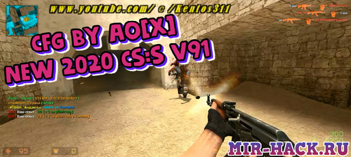 CFG BY ao[X] для CS:S V91 Steam \ No-Steam