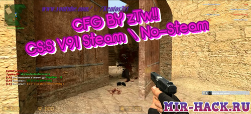 CFG BY zTw!! для CS:S V91 Steam \ No-Steam