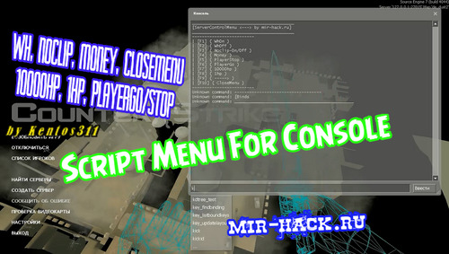 Script Menu For Console для CS:S V34