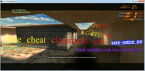 Чит Wallhack-Chams для CS:S ClientMod бесплатно