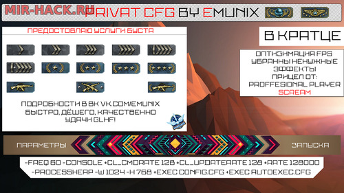CFG BY EMUNIX для CS:GO