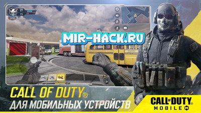 Играем в Call of Duty®: Mobile